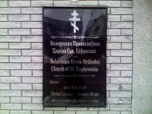 In front of the Belarusian Greek-Orthodox Church of St Ephrasinia, 1008 Dovercourt Road