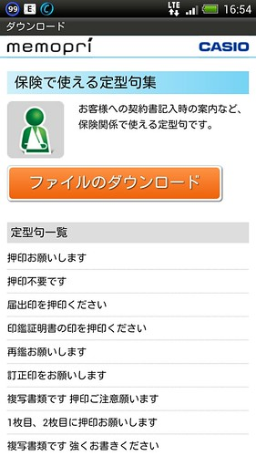 Screenshot_2013-03-18-16-54-45.png