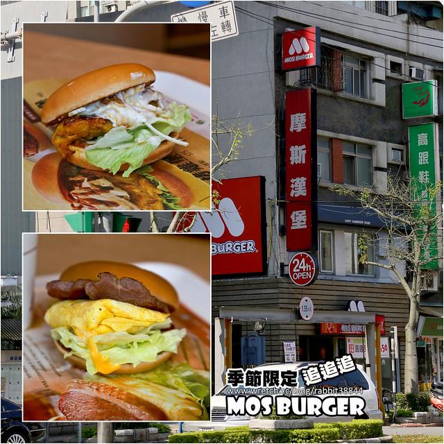 摩斯漢堡-追追追