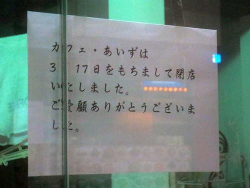 カフェ・あいず(東長崎)