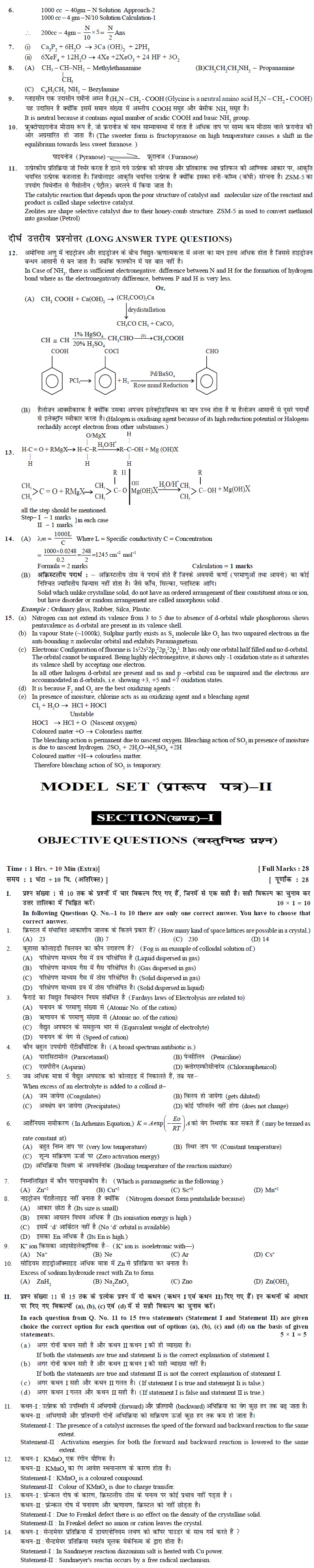Bihar Board 12th Model Paper Chemistry | BSEB Model Paper