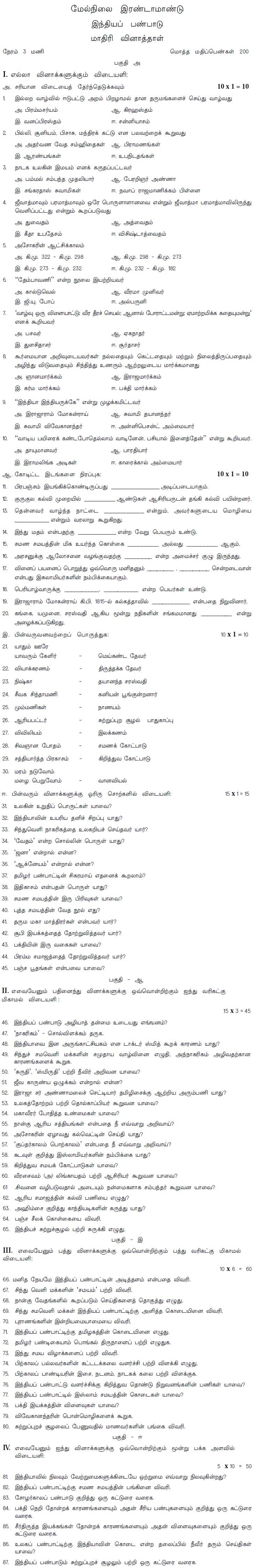 Tamil Nadu State Board Class 12 Model Question Paper - Indian Culture