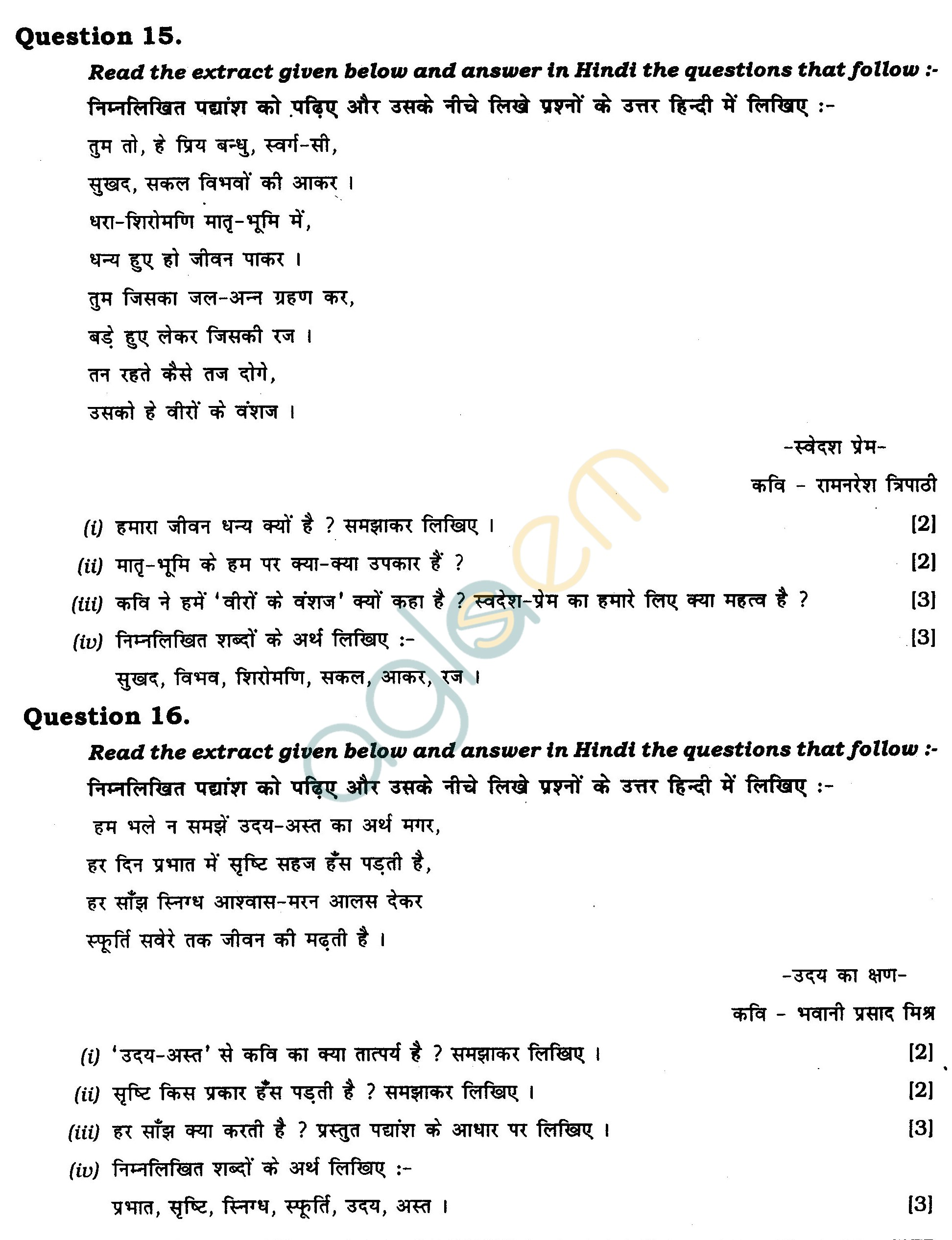 ICSE Class X Exam Question Papers 2011 Hindi Paper 1