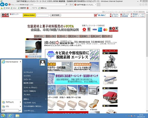 Celeron G550のPCにWindows 8をインストールしてみた。 by haruhiko_iyota
