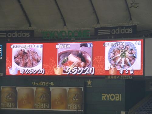 ふるさと祭り 東京 2013 ご当地どんぶり選手権グランプリ結果