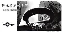 2013翁庭華師生攝影聯展_Page_1s