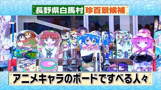 日本綜藝節目「珍百景」出現幽香與妹紅