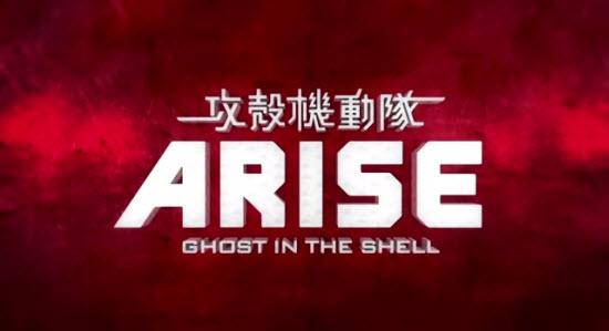 『攻殻機動隊ARISE -GHOST IN THE SHELL-』タイトル