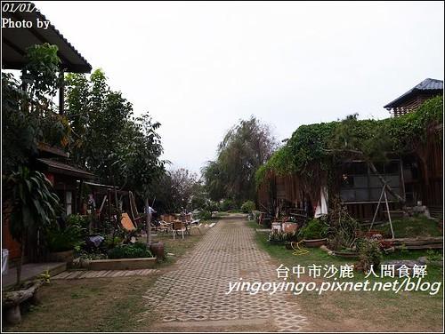 台中沙鹿_人間食解20130101_R0071363