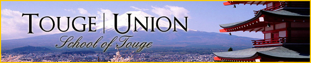 Touge Union: School of Touge - Newcomers welcome! Sign up today! 8512410520_43dd1697e2_z
