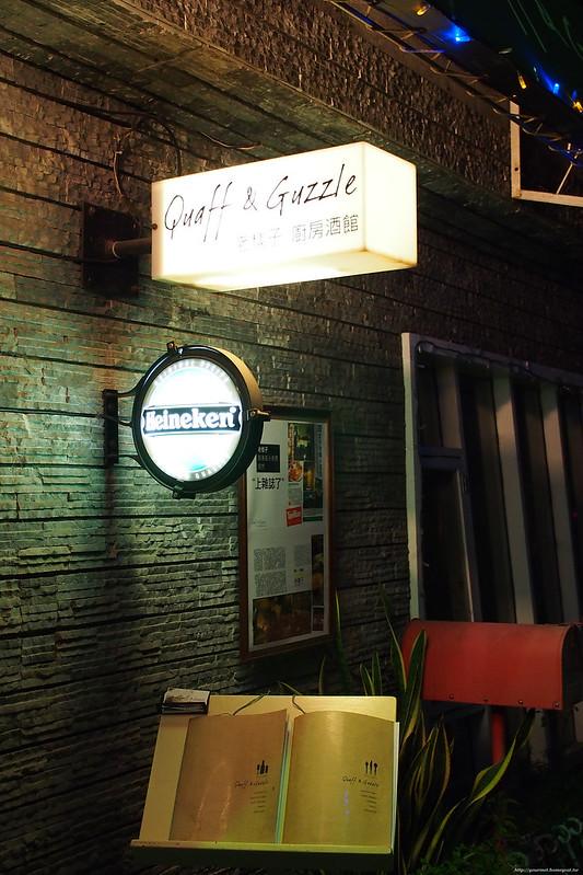 Quaff & Guzzle 老樣子咖啡廚房酒館 - 熊寶寶的美食天地