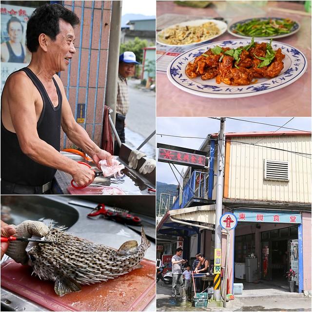 東興食堂-河豚料理