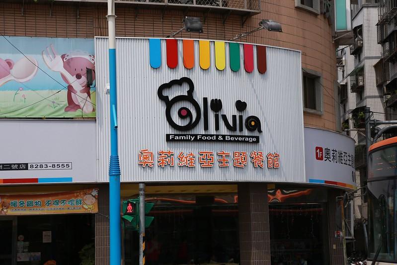 奧莉薇亞親子餐廳大門