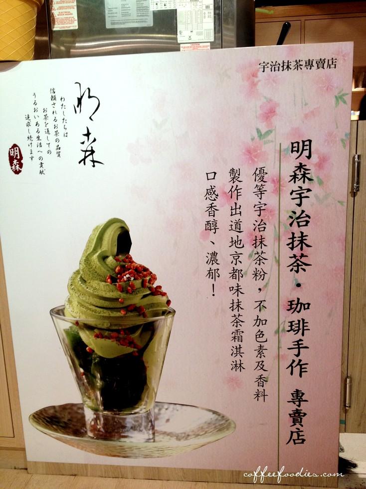 Mingshen Uji Matcha