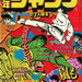Weekly Shonen Jump_1975-10 by Kami Sama Explorer Museum