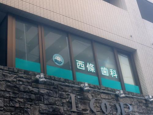 西條歯科(桜台)