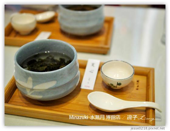 Minazuki  水無月 博館店 26