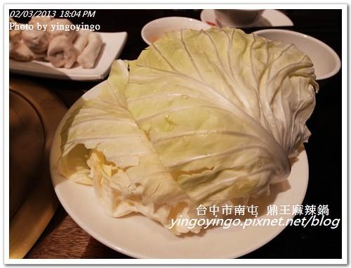 台中市南屯_鼎王麻辣鍋20130203_R0071904