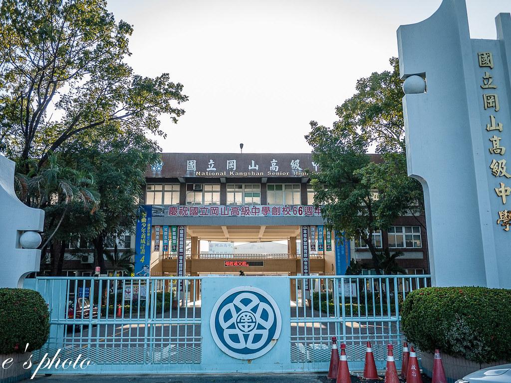 岡山回憶 岡山高級中學