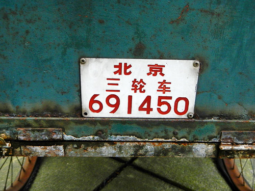 Chinatown Cart License Plate