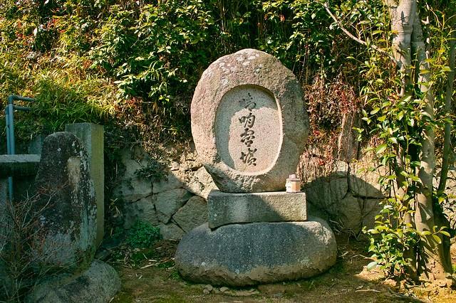 阿部晴明の墓 #2
