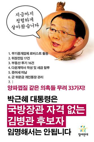 김병관 국방부장관 임명 반대 1인시위 피켓