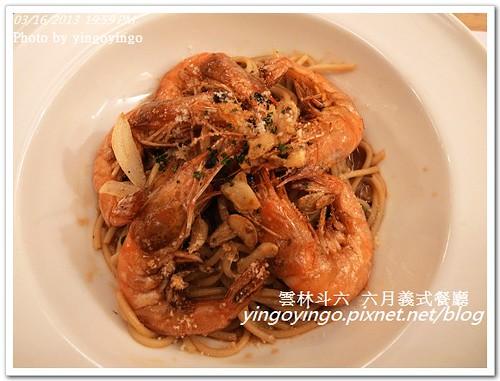 雲林斗六_六月義大利餐廳20130316_R0073155
