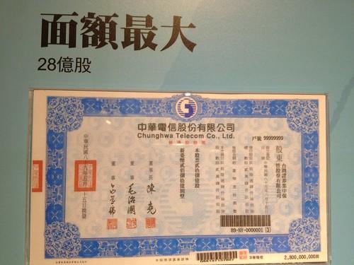 台灣股票面額最大