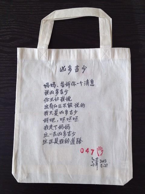乌青手写诗
