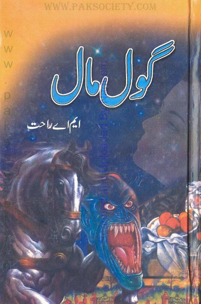 Gool Maal  is a very well written complex script novel which depicts normal emotions and behaviour of human like love hate greed power and fear, writen by MA Rahat , MA Rahat is a very famous and popular specialy among female readers