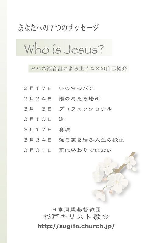 ヨハネ福音書による主イエスの自己紹介