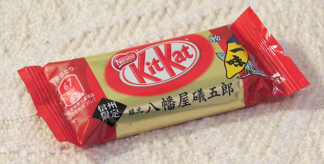 八幡屋礒五郎一味(Yawataya Isogoro Ichimi - Hot Japanese Chili) Kit Kat from信州 (Shinshu)