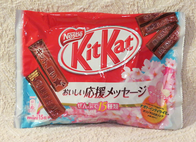 'Tasty supportive message' Kit Kats (おいしい応援メッセージ)