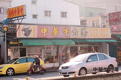 中華牛肉湯