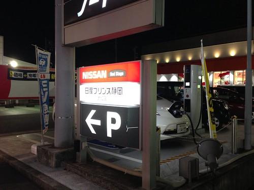 日産プリンス静岡販売 大仁店 EV急速充電器 24時間利用可