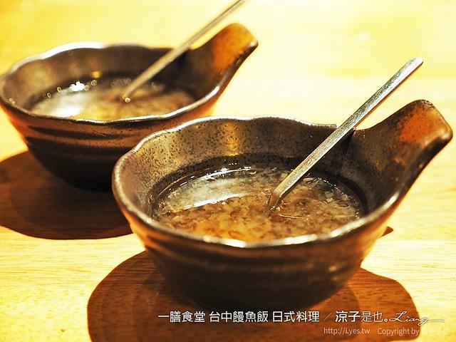 一膳食堂 台中饅魚飯 日式料理 16
