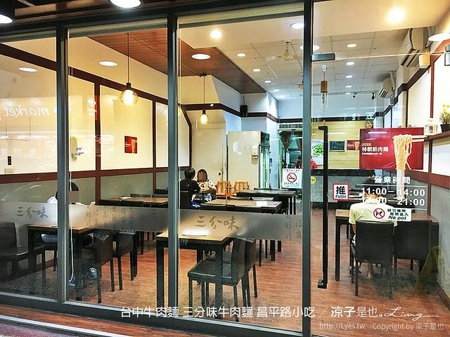 台中牛肉麵 三分味牛肉麵 昌平路小吃 4