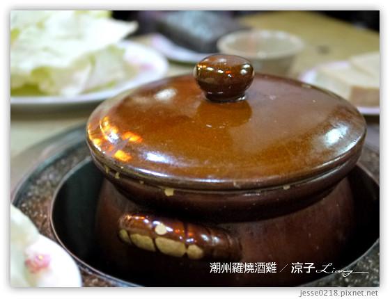 潮州羅燒酒雞 8