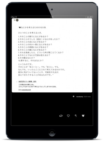 tmbrtext_for_ipad005
