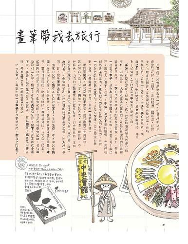 双河灣11月pg_0001