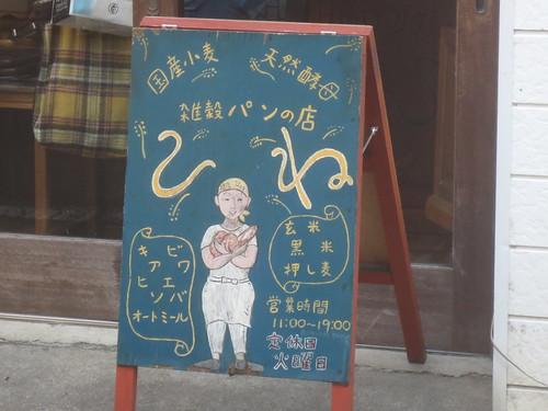 ひね(江古田)