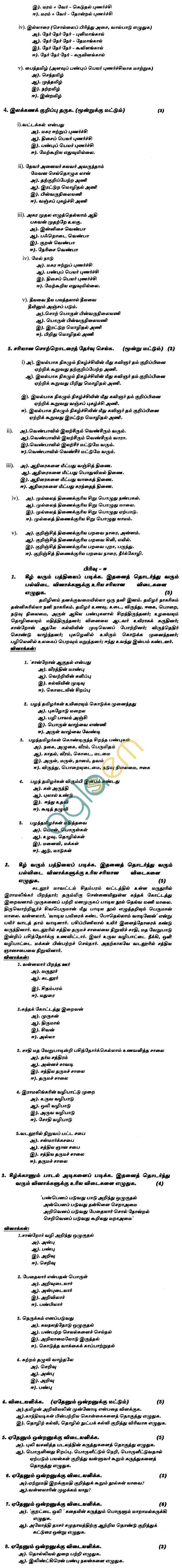CBSE Class IX & X Sample Papers 2014 (Second Term) Tamil