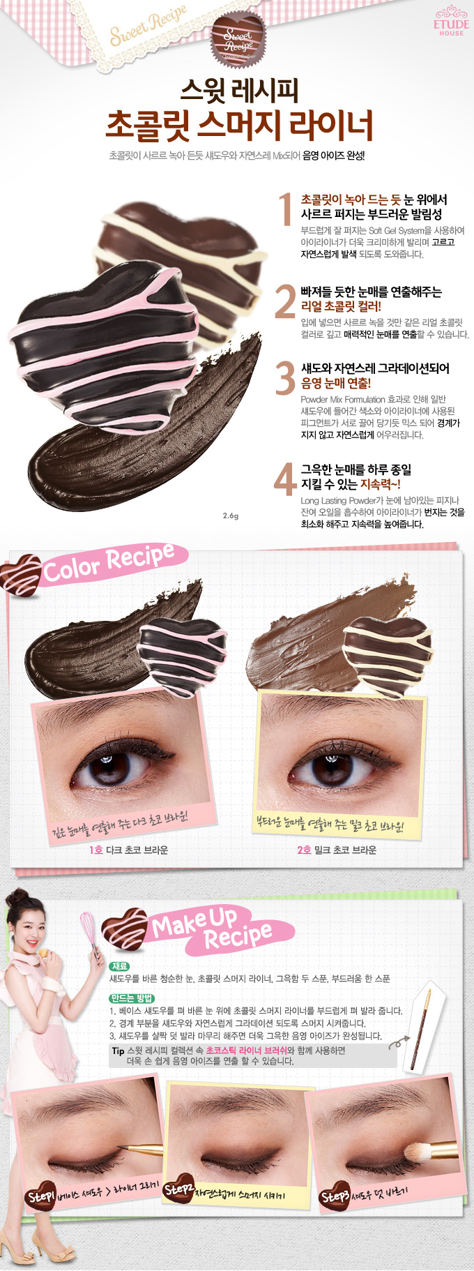 "ETUDE HOUSE ""Sweet Recipe"" Chocolate Smudge Liner"