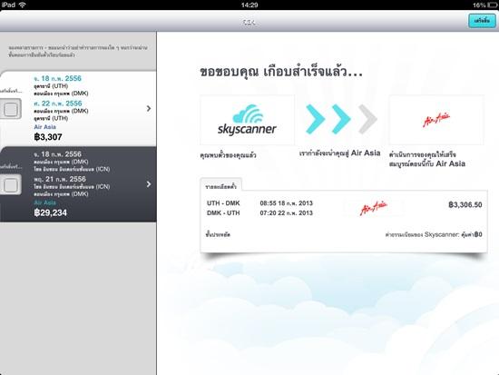 Skyscanner All flights