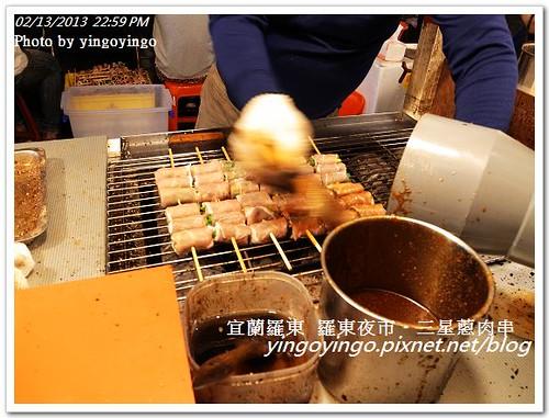 羅東夜市_三星蔥肉串20130213_R0072125