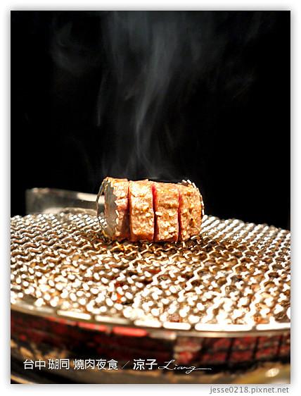 台中 瑚同 燒肉夜食 5