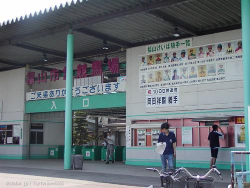 20020817 福山競馬場 / Fukuyama R.C.