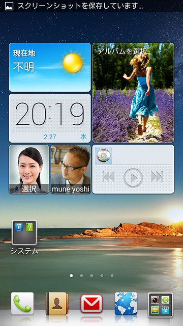 Screenshot_2013-02-27-20-19-19