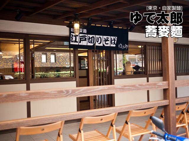 ゆで太郎蕎麥麵 (1)