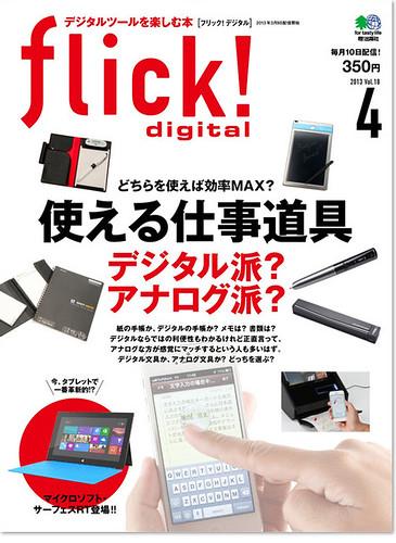 20130309flickdigital